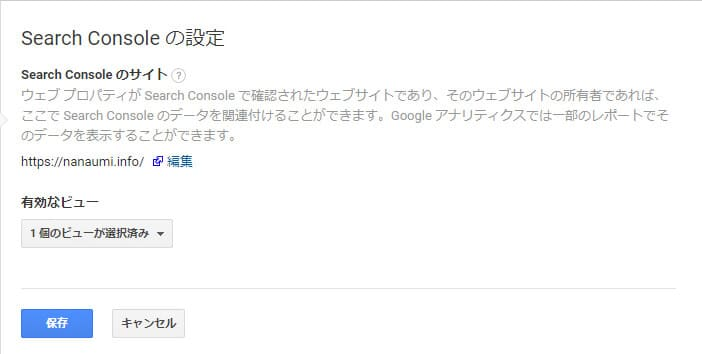 AnalyticsでSearch Consoleの設定